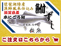 「本ニゴロ鮒専門 飯魚」ネットショップからのご注文はこちら